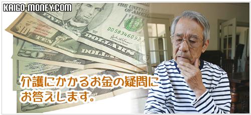 介護のお金ドットコムイメージ画像「介護にかかるお金の疑問にお答えします」