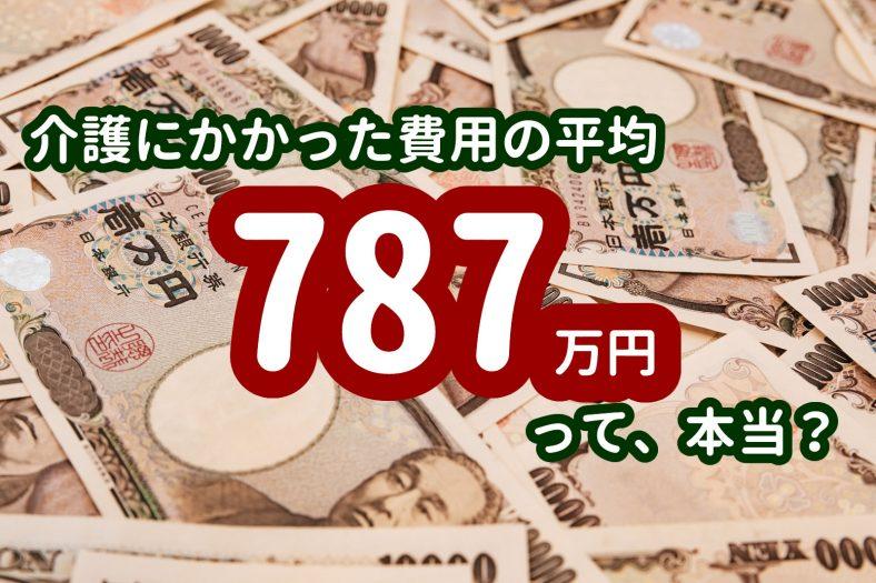 介護にかかる費用787万円って、本当?