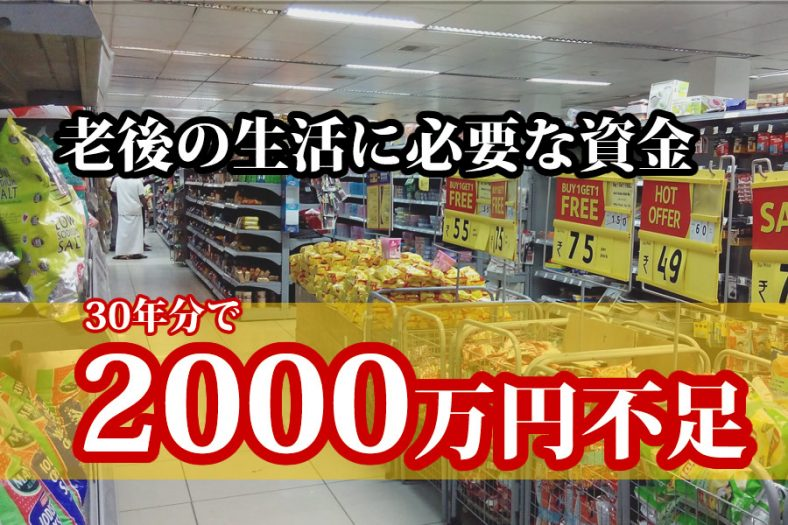 老後の生活費、2000万円不足問題