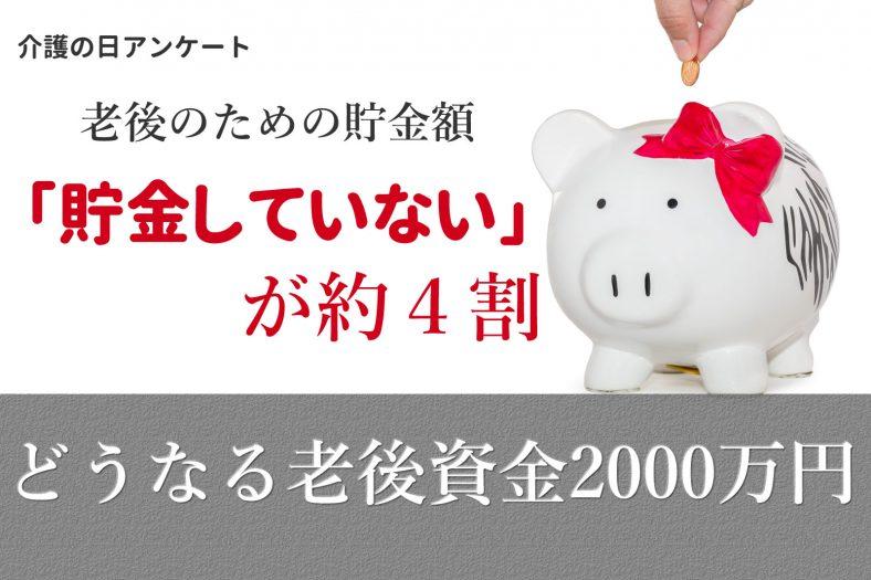老後のための貯金「していない」が約4割!